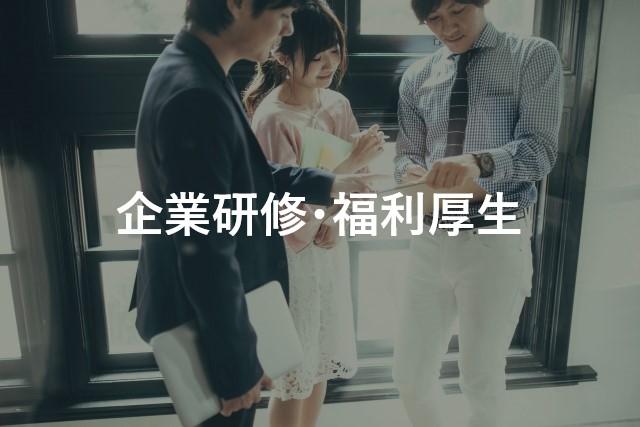 企業研修・福利厚生
